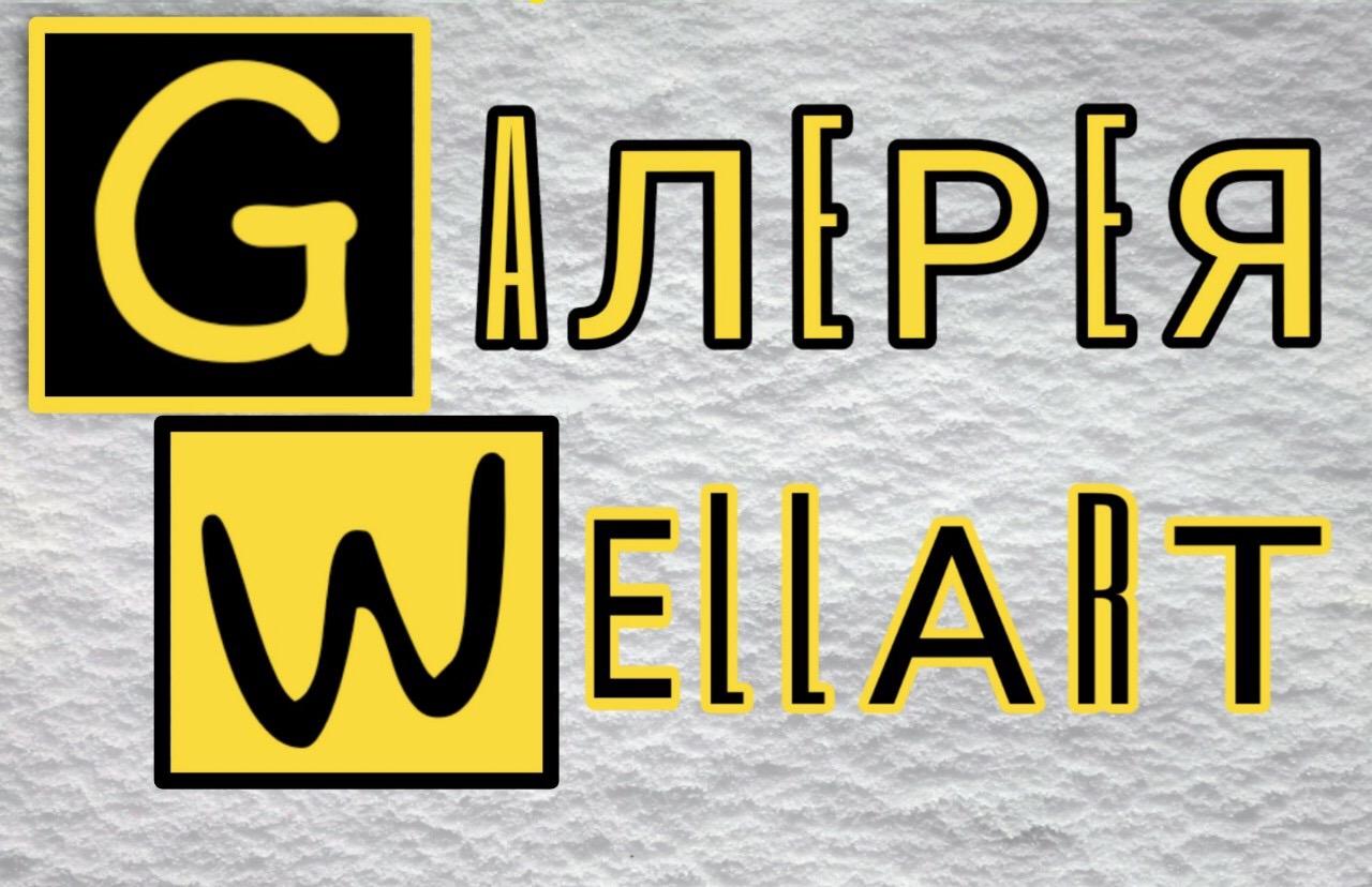 Галерея «Wellart»